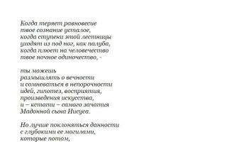 Анализ стихотворения иосифа бродского «одиночество»