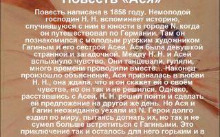 Сочинение: моё прочтение «аси» (по одноименной повести тургенева)