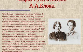 Сочинение: тема россии в творчестве блока