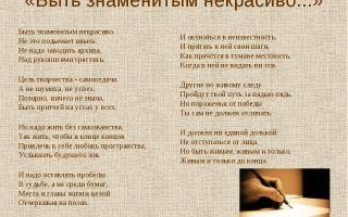 Анализ стихотворения «быть знаменитым некрасиво»