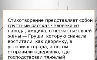 Анализ стихотворения «в дороге» (н. а. некрасов)