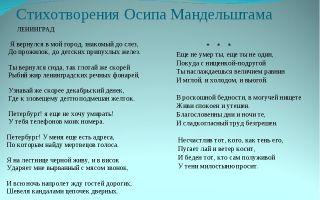 Анализ стихотворения «ленинград» (о. мандельштам)