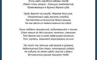 Анализ стихотворения «альбатрос» шарля бодлера