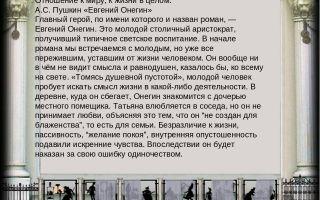 Равнодушие и отзывчивость в романе «евгений онегин»