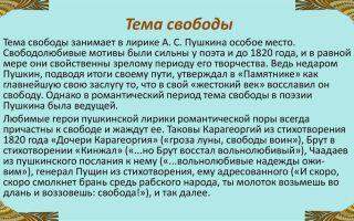 Сочинение на тему: свобода в лирике пушкина