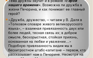 Дружба в романе «герой нашего времени»