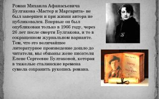 Отзыв о романе булгакова «мастер и маргарита» для читательского дневника