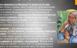Образ матрёны в рассказе «матрёнин двор» (а. солженицын)