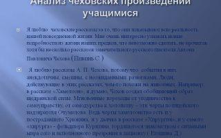 Анализ рассказа чехова «суд»