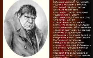 Образ и характеристика собакевича в поэме «мёртвые души» (н.в. гоголь)