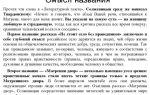 Смысл названия рассказа «матрёнин двор» (а. солженицын)