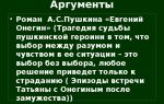 Аргументы на тему: доброта и жестокость в романе «евгений онегин» (а. с. пушкин)