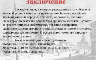 Образ города калинов в пьесе «гроза» (островский)