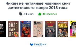 Список лучших детективных книг: новинки 2018