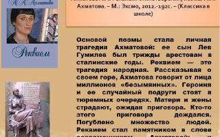 Трагедия народа в «реквиеме» ахматовой