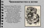 Чиновники в поэме гоголя «мёртвые души»
