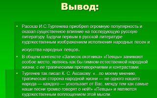 Анализ рассказа тургенева «певцы»