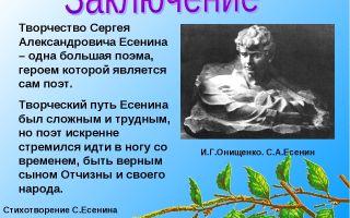 Сочинение о творчестве есенина