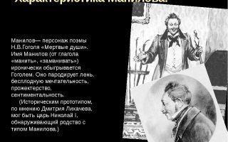 Образ и характеристика манилова в поэме «мертвые души» (н. в. гоголь)