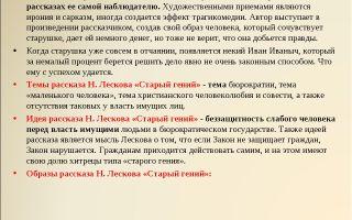 Анализ рассказа «старый гений» (н. лесков)