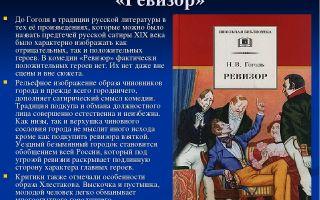 Краткое содержание пьесы «ревизор» по действиям (н. в. гоголь)