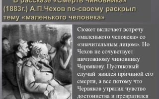 Образ маленького человека в рассказе чехова «смерть чиновника»
