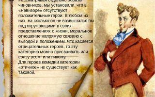 Образы чиновников в пьесе гоголя «ревизор»
