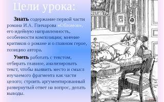 Краткое содержание романа «обломов» по главам и частям (и.а. гончаров)