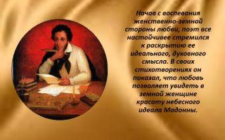 Идеальные женские образы в творчестве русских поэтов
