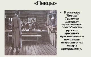 Образ народного певца в произведении тургенева «певцы»