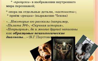 Психологизм в рассказе чехова «о любви»