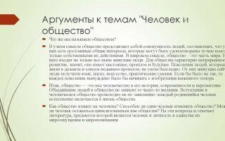 Аргументы из литературы на тему: «влияние общества на человека»