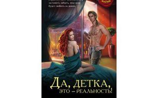 Любовная фантастика: список лучших книг