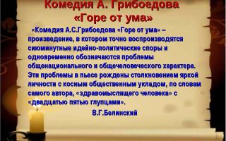 Анализ пьесы «горе от ума» а.с. грибоедова