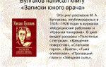 Краткое содержание книги «записки юного врача» по рассказам (м. а. булгаков)