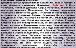 Краткое содержание пьесы «горе от ума» по действиям (а. с. грибоедов)