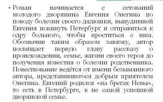 Краткое содержание «евгения онегина» для читательского дневника