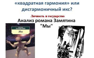 Анализ романа «мы» (е. замятин)