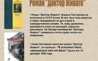 """Краткий анализ романа """"доктор живаго"""""""
