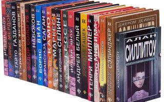 Самые модные авторы книг в 21 веке