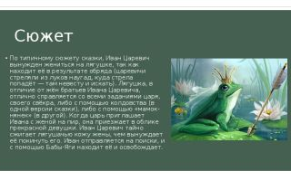 Краткое содержание «сказки о царевне лягушке» для читательского дневника