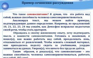 Сочинение 15.3 «что такое самовоспитание» по тексту горького