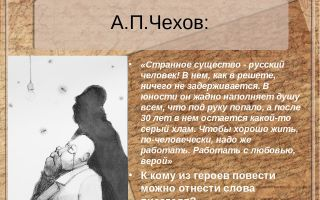 Анализ повести «палата № 6» (а. п. чехов)