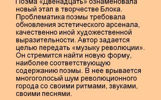 Тема революции в поэме блока «двенадцать»