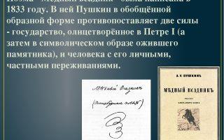 Сочинение: образ медного всадника в одноименной поэме пушкина