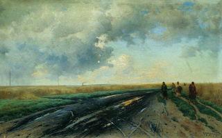 Образ дороги в творчестве русских художников