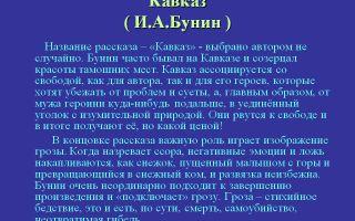 Анализ произведения «кавказ» (и.а. бунин)