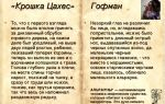 Краткое содержание книги «крошка цахес» по главам (гофман)