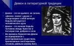 Анализ поэмы «демон» (м. лермонтов)