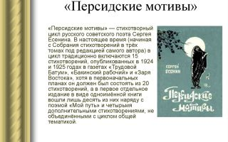 «персидские мотивы» сергея есенина